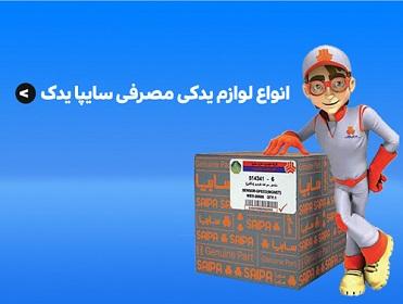 سایپا هاشمی پارسیان